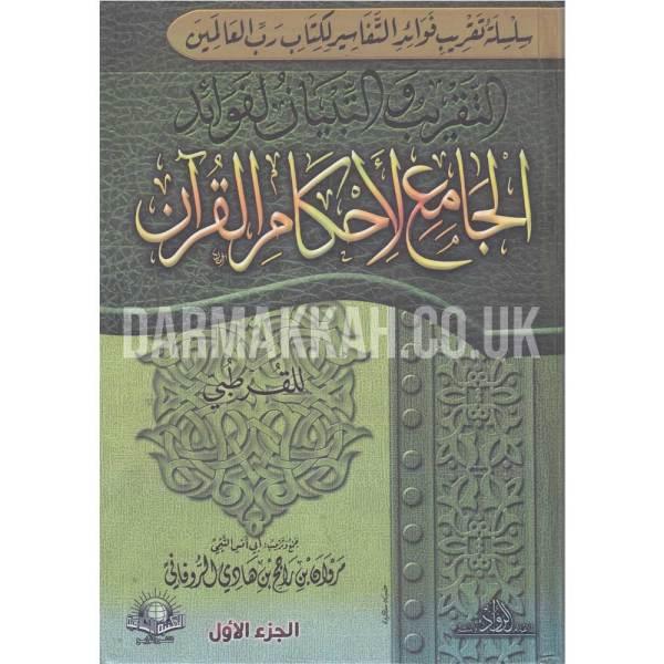 AL-TAQRIYB WAL-TEBYAN LIFAWID AL-JAMI' LI-AHKAM AL-QURAN - التقريب والتبيان لفوائد الجامع لأحكام القرآن