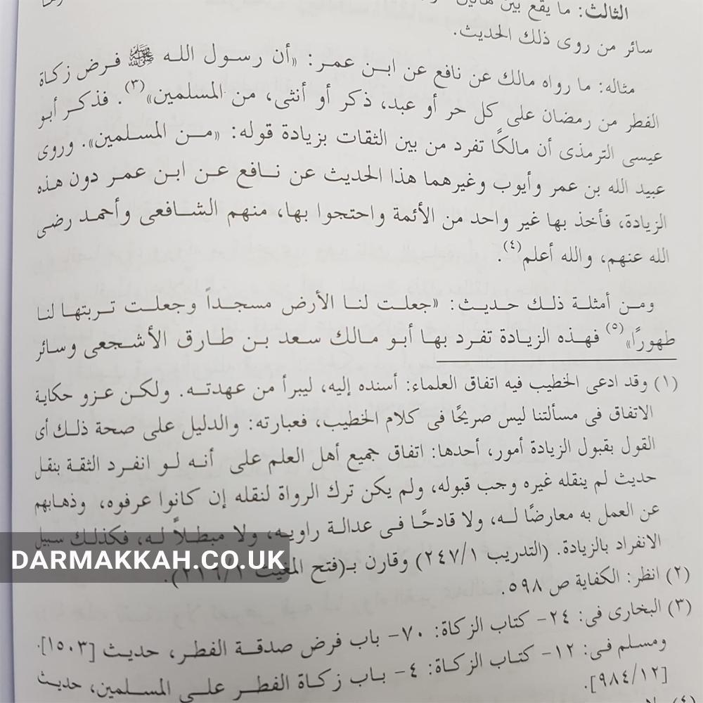 Muqadimat Abn Al Salah Fi Ulum Al Hadith مقدمة ابن الصلاح في