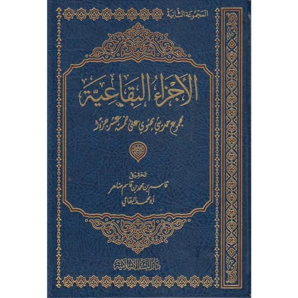 AL-AJZA' AL-BUQA'IYAH - الأجزاء البقاعية