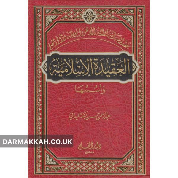 AL AQIDAH AL ISLAMIYAH WAUSUSUHA - العقيدة الإسلامية وأسسها