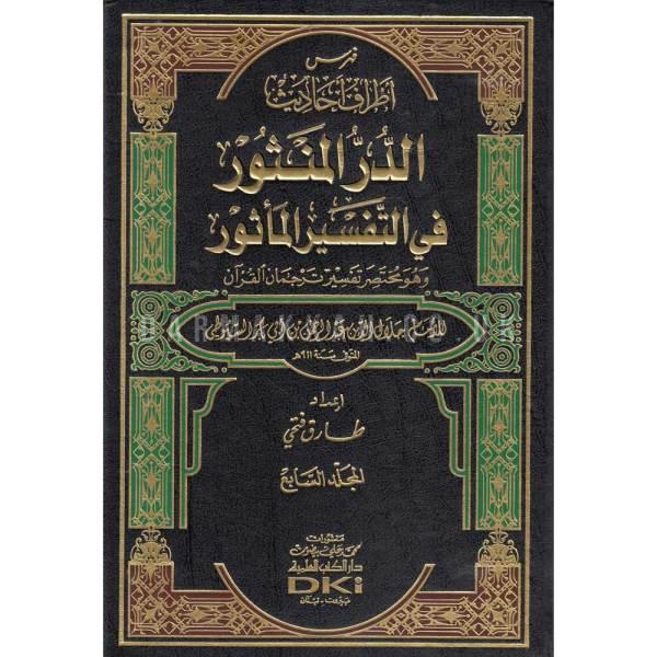 AL-DURU AL-MNTHUR FI AL-TAFSIR BIALMATHUR - الدر المنثور في التفسير بالمأثور