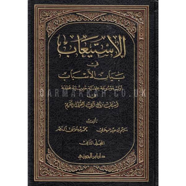 AL-ISTIY'AB FI BAYAN AL-ASBAB - الإستيعاب في بيان الأسباب