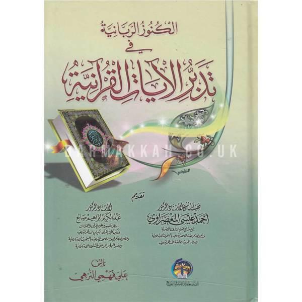 AL-KUNUZ AL-RABIYAH FI TADABUR AL-AYAT AL-QURANIYAH - الكنوز الربانية في تدبر الآيات القرآنية