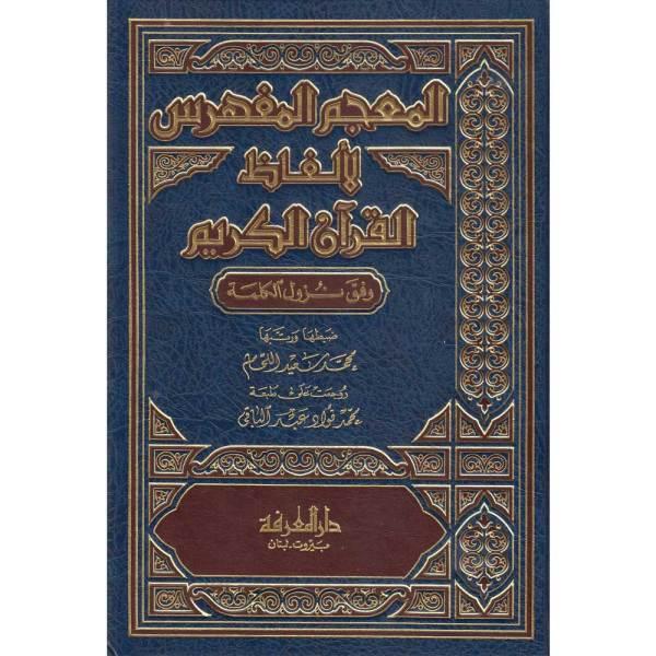AL-MU'JAM AL-MUFAHRAS LIAFAD AL-QURAN AL-KARIM WIFQ NUZUL AL-KALIMAH - المعجم المفهرس لألفاظ القرآن الكريم وفق نزول الكلمة