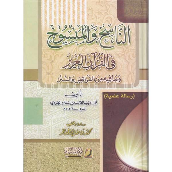 AL-NASIKH WAL-MANSUKH FI AL-QURAN AL-'AZIZ WAMA FIYH MIN AL-FARAYD WASUNAN - الناسخ والمنسوخ في القرآن العزيز وما فيه من الفرائض والسنن