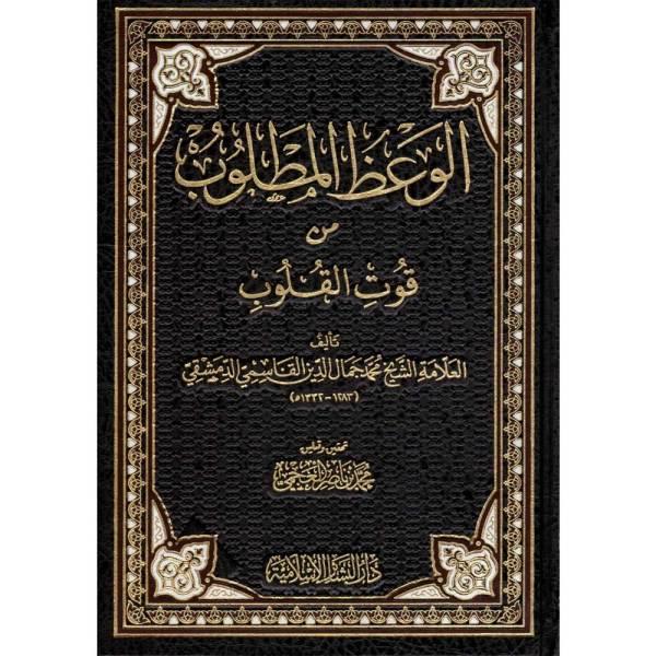 AL WAEZ AL MATLUB MIN QOWT AL QULUB - الوعظ المطلوب من قوت القلوب