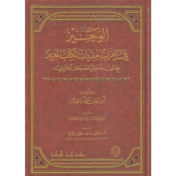AL WAJIZ FI 'IIERAB MUFRADAT AL KITAB AL EAZIZ - الوجيز في إعراب مفردات الكتاب العزيز