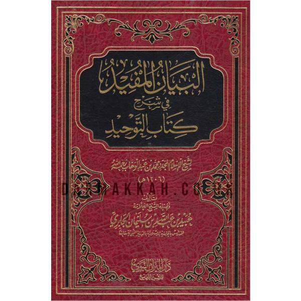 Al-Bayan Al-Mufid Fi Sharah Kitab Al-Tawhid - البيان المفيد في شرح كتاب التوحيد