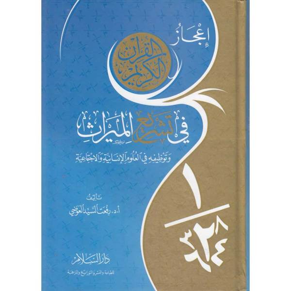 I'JAZ AL-QURAN AL-KARIM FI TASHRI' AL-MIRATH WATAWDIFIH FI AL-ULUM AL-INSNIYH WALIJTIMAI'YAH - إعجاز القرآن الكريم في تشريع الميراث وتوظيفه في العلوم الإنسانية والاجتماعية