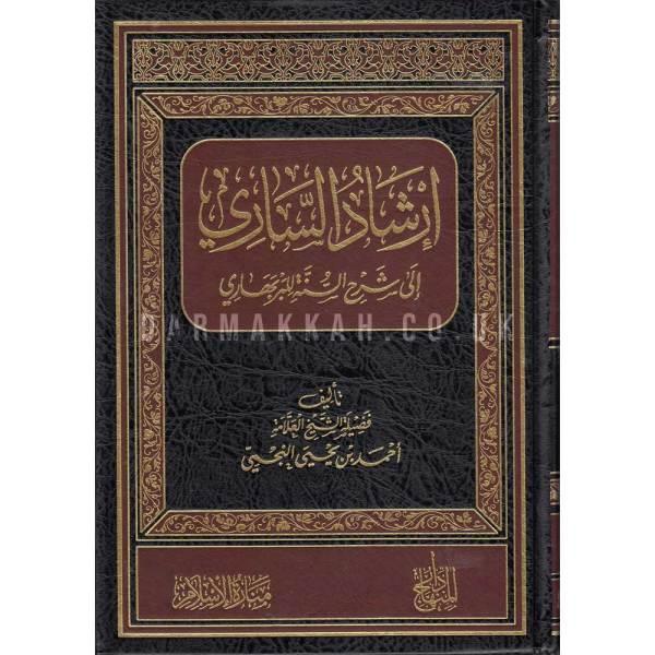 IRSHAD AL-SARIY ILA SHARAH AL-SUNNAH LILBARBRARIY - إرشاد الساري إلى شرح السنة للبربهاري
