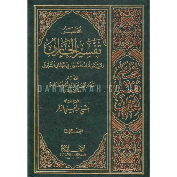 MUKHTASIR TAFSIR AL-KHAZIN AL-MUSAMAA (LUBAB AL-TAAWIL FI MAEANI AL-TANZIL) - (مختصر تفسير الخازن المسمى (لباب التأويل في معاني التنزيل