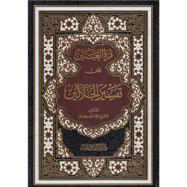 QURAT AL-'AYNAYN 'ALA TAFSIR AL-JALALYN - قرة العينين على تفسير الجلالين