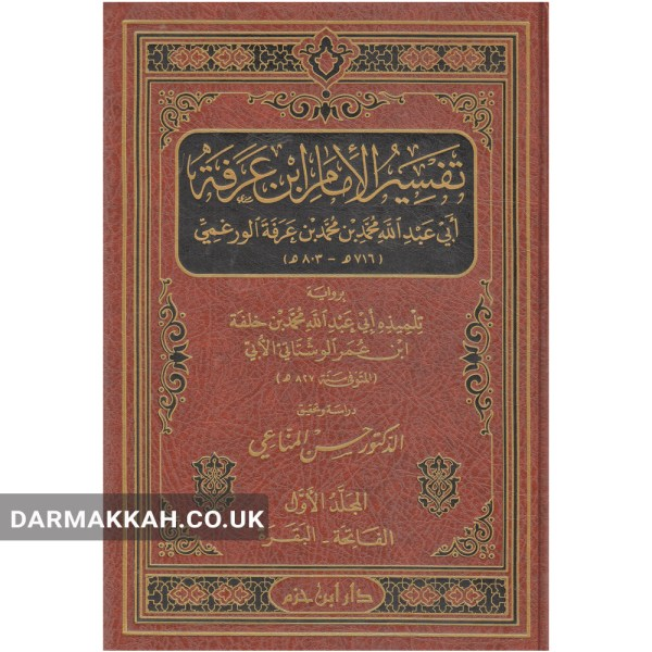 TAFSIR AL IMAM IBN ARAFA - تفسير الإمام ابن عرفة
