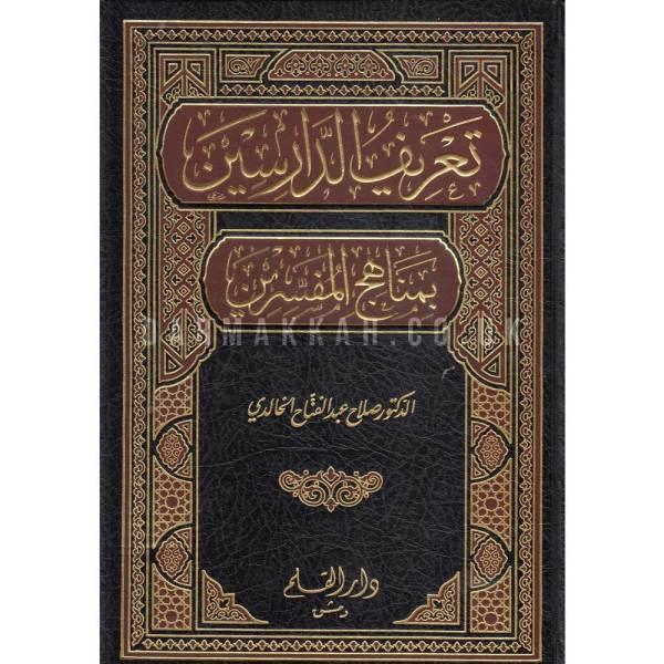 TA'RIF AL-DARIDSIN BIMNAHIJ AL-MUFSIRIN - تعريف الدارسين بمناهج المفسرين