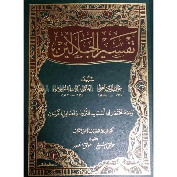 Tafsir Al-Jalalayn - تفسير الجلالين