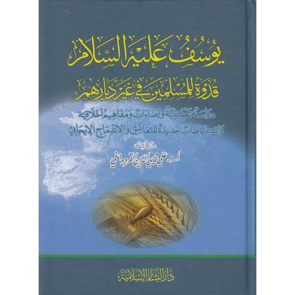 YUSUF 'ALAYI AL-SALAM QUDWAH LILMUSLIMIN FI QAYR DIYARIHIM - يوسف عليه السلام قدوة للمسلمين في غير ديارهم