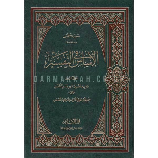 AL-ASAS FI AL-TAFSIR - الأساس في التفسير