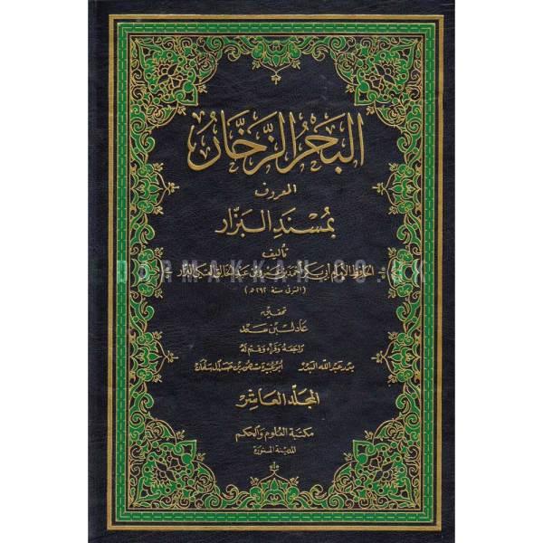 AL-BAHR AL-ZAKHAR AL-MA'RUF BIMUSNAD AL-BAZAR - البحر الزخار المعروف بمسند البزار