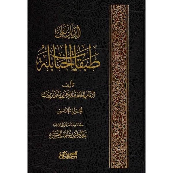 AL-DAYL 'ALA DABAQAT AL-HANABILH - الذيل على طبقات الحنابلة