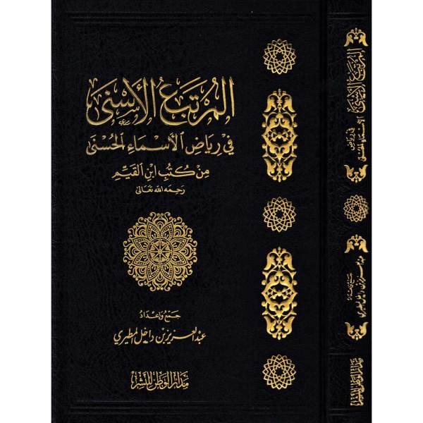AL-MURTABA' AL-ASNA FI RIYAD AL-ASMA' AL-HUSNA - المرتبع الأسنى في رياض الأسماء الحسنى