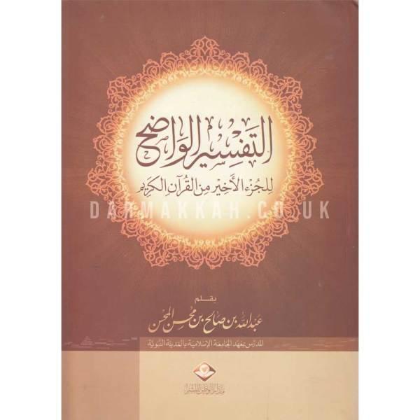 AL-TAFSIR AL-WADIH LIL JUZ' AL-AKHIR MIN AL-QURAN AL-KARIM - التفسير الواضح للجزء الأخير من القرآن الكريم