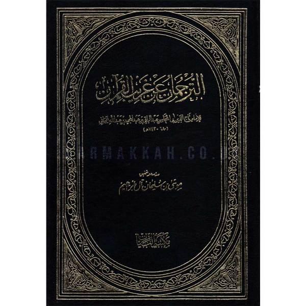 AL-TURJMAN 'AN QARIB AL-QURAN - الترجمان عن غريب القرآن