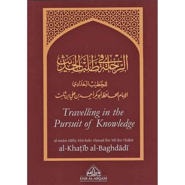 Travelling in the Pursuit of Knowledge By Khadiyb Al-baqdadi - الرحلةفي طلب العلم للخطيب البغدادي