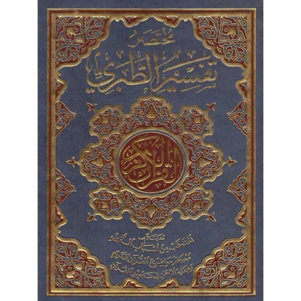 مختصر تفسير الطبري-mukhtasir tafsir altabrii