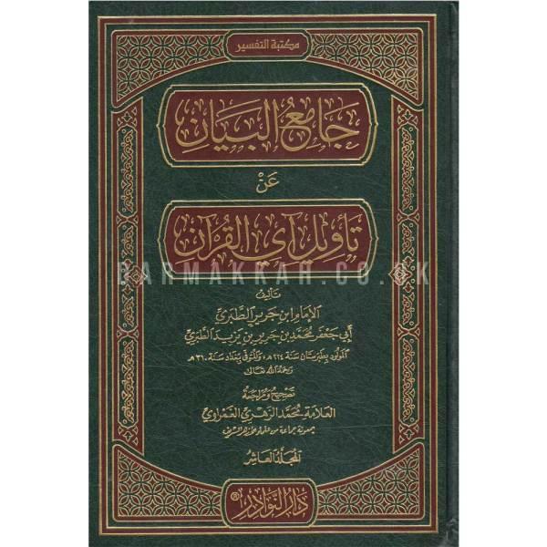 JAMI' AL-BYAN 'AN TA'WEEL AAY AL-QURAN LIDABRY- جامع البيان عن تأويل آي القرآن للطبري