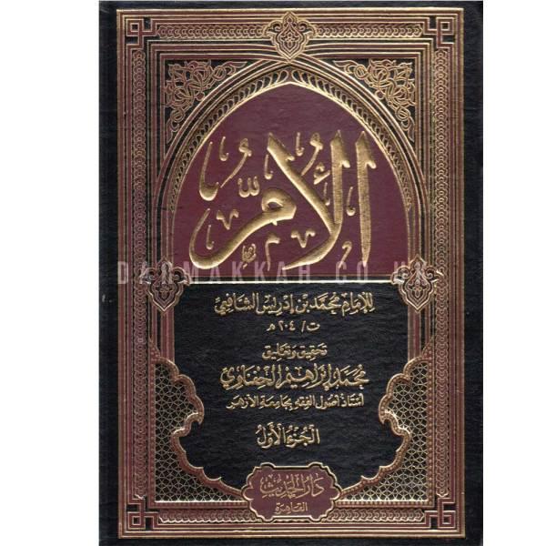 KITAB AL-U'M - كتاب الأم