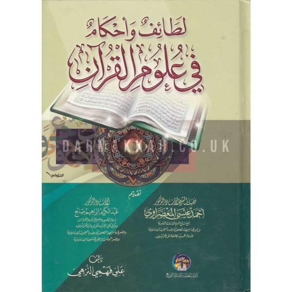 LADE'F WA AHKAM FI OLOOM AL-QURAN - لطائف وأحكام في علوم القرآن