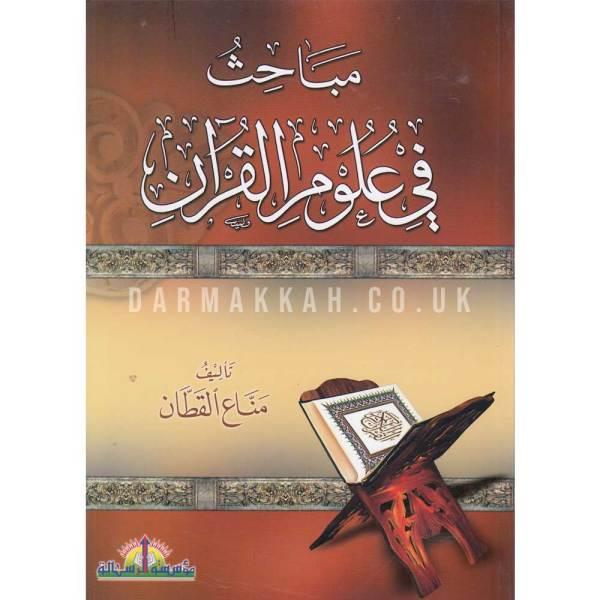 MABAHITH FI OLOOM AL-QURAN - مباحث في علوم القرآن