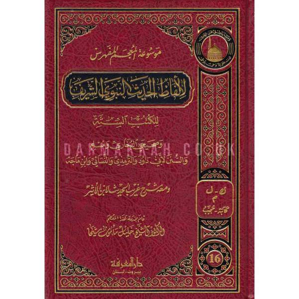 MAWSUAH AL-MU'JAM AL-MUFAHRS LYALFAZ AL-HADITH AL-NABWIY AL-SHARYF - موسوعة المعجم المفهرس لألفاظ الحديث النبوي الشريف