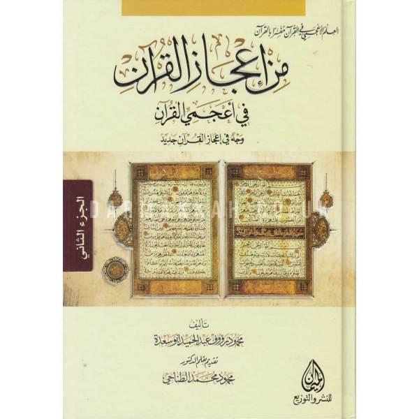 MIN E'JAZ AL-QURAN FI A'JAMIY AL-QURAN - من إعجاز القرآن في أعجمي القرآن