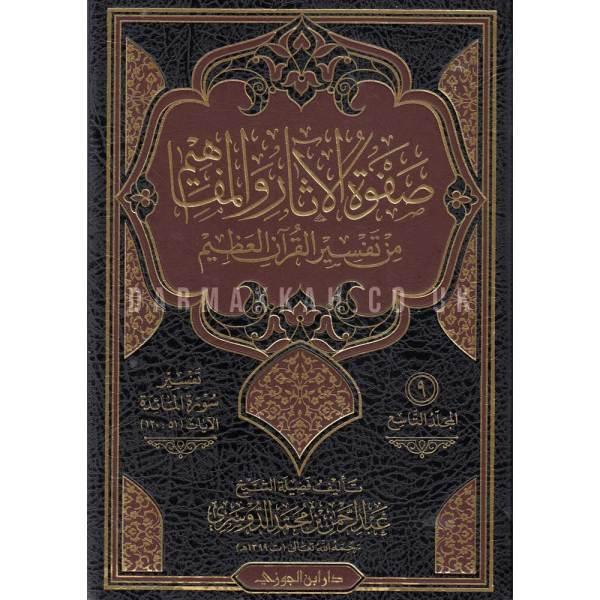 SAFWAT AL-ATHAR WAL-MAFAHIM MIN TAFSIR AL-QURAN AL-KARIM - صفوة الاثار والمفاهيم من تفسير القرآن الكريم