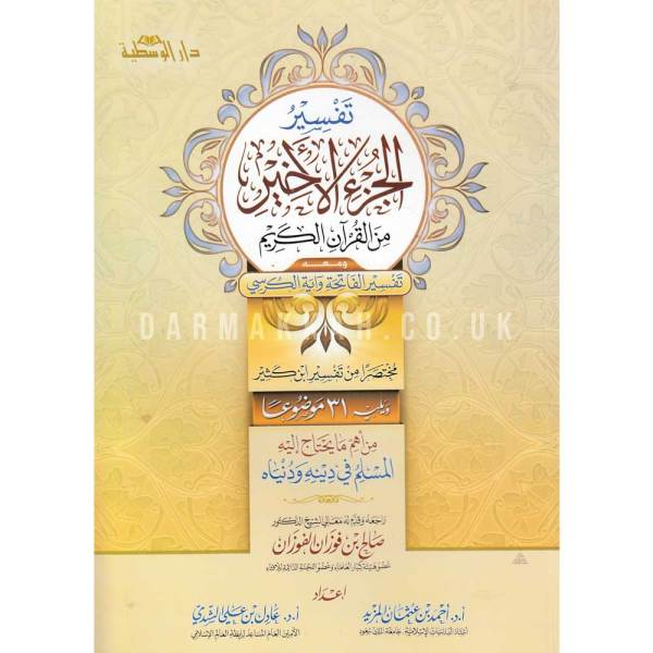 TAFSIR AL-JUZ' AL-AKHIR MIN AL0QURAN AL-KARIM WA MA'AHU TAFSIR AL-FATIHA WA AYAT AL-KURSY - تفسير الجزء الأخير من القرآن الكريم ومعه تفسير الفاتحة وآية الكرسي