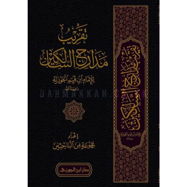 Taqrib Madarij Al-ssalikin - تقريب مدارج السالكين
