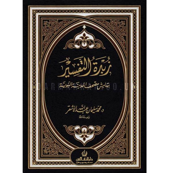 Zubdat Al-Tafsir Bihamish Mushaf Al-Madinah Al-Munawrah - زبدة التفسير بهامش مصحف المدينة المنورة