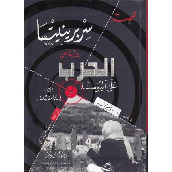 قصة سربرنيتسا رواية عن الحرب على البوسنة - QISAT SREBRENICA RIWAYAH EAN AL-HARB EALA AL-BOSNA