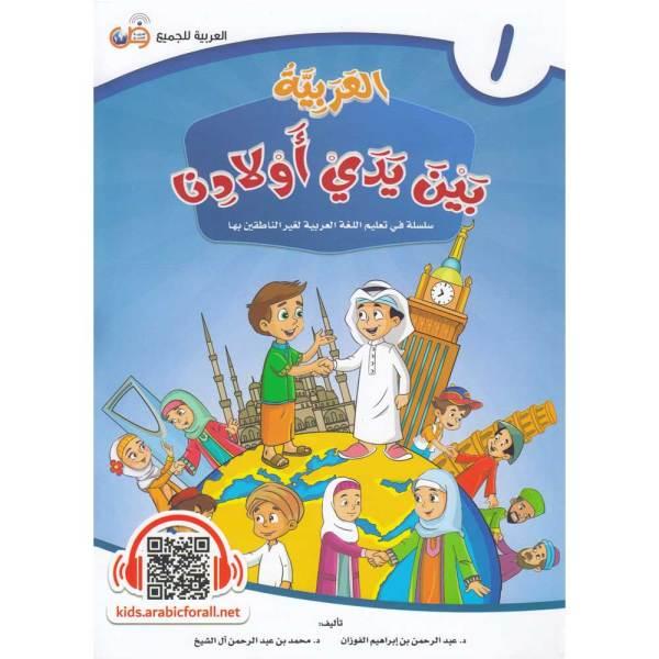 AL-ARABIYA BAYN YADAY AWLADINA GRADE 1 - العربية بين يدي أولادنا المستوى 1