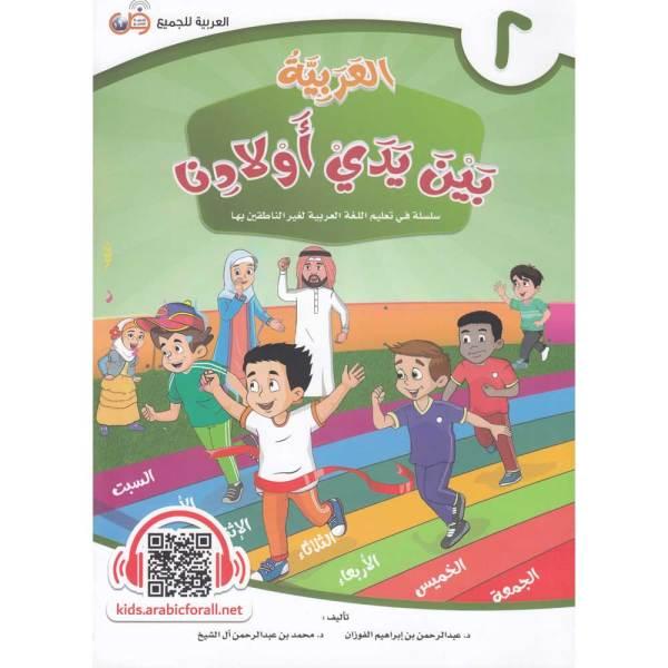 AL-ARABIYA BAYN YADAY AWLADINA GRADE 2 – العربية بين يدي أولادنا المستوى 2