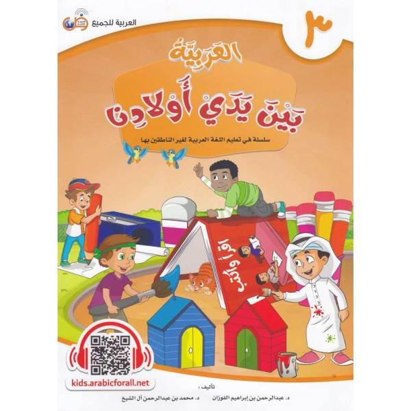 AL-ARABIYA BAYN YADAY AWLADINA GRADE 3 – العربية بين يدي أولادنا المستوى 3