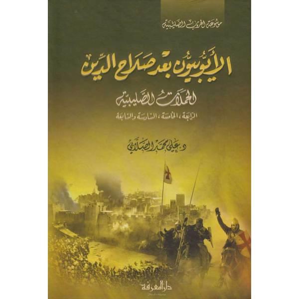 AL-AYUBIYUN BA'DA SALAH ADDIN - الأيوبيون بعد صلاح الدين