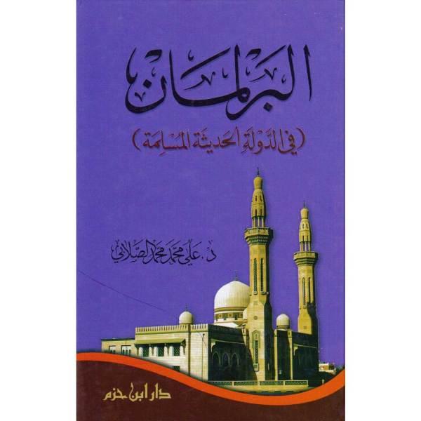 AL-BARLAMAN FI AL-DAWLAH AL-HADITHAH AL-MUSLIMAH - البرلمان في الدولة الحديثة المسلمة