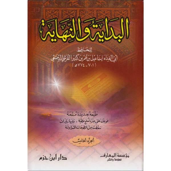 AL-BIDAYH WA AL-NIHAYAH - البداية والنهاية