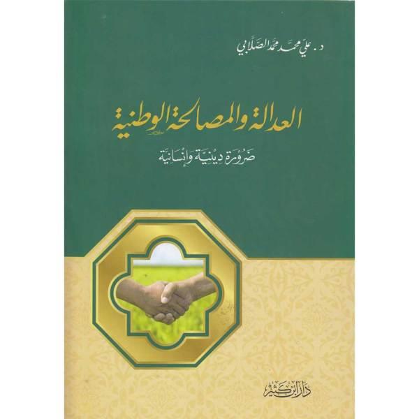 AL-EADALAH WAL-MUSALAHAH AL-WATANIAH DARURATUN DINIATUN WA 'IINSANIA - العدالة والمصالحة الوطنية ضرورة دينية وإنسانية