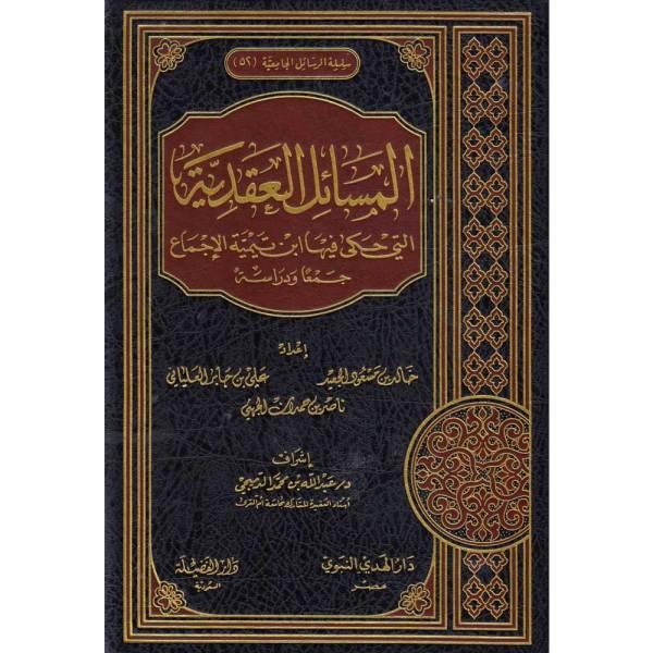 AL-MASIL AL-'AQADIYAH ALATI HAKA FIYHA IBN TAYMIYAH AL-IJMA' - المسائل العقدية التي حكى فيها ابن تيمية الإجماع
