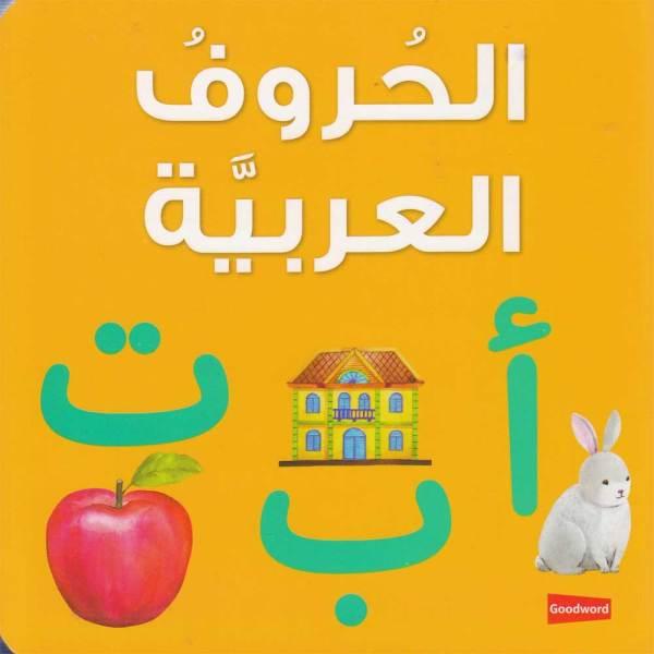 Arabic Alphabet - الحروف العربية