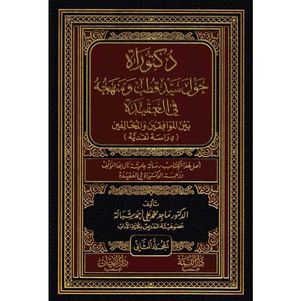 DUKTURAH HAWL SAYID QUDB WA MANHAJIH FI AL-'AQEEDAH - دكتوراه حول السيد قطب ومنهجة في العقيدة