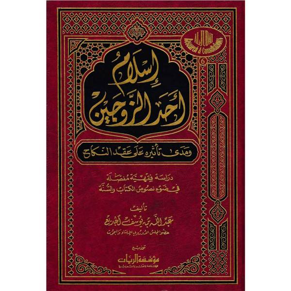 'ISLAM AHD AL-ZAWJAYN WAMADAA TATHIRIH EALA EAQD AL-NIKAH - إسلام أحد الزوجين ومدى تأثيره على عقد النكاح